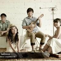 เพลง ไม่มีทะเล 2Pcs. ฟังเพลง MV เพลงไม่มีทะเล   เพลงไทย
