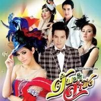 เพลง ติดติ๊ดตี่ใจมีเพลง คริษฐา ฮาวล์ - เพลงประกอบละครต้มยำลำซิ่ง ฟังเพลง MV เพลงติดติ๊ดตี่ใจมีเพลง   เพลงไทย