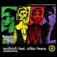 เพลง หมดโควต้า Buddha Bless Feat.เกรียน Peace ฟังเพลง MV เพลงหมดโควต้า | เพลงไทย