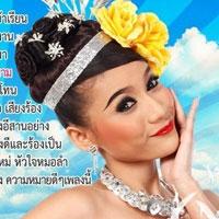 ฟังเพลง ฮักเจ้าของแหน่เด้ออ้าย - นุช โปงลางสะออน (ฟังเพลงฮักเจ้าของแหน่เด้ออ้าย) | เพลงไทย