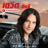 ฟังเพลง กำลังคิดถึงเธออยู่ - เดวิด อินธี (ฟังเพลงกำลังคิดถึงเธออยู่) | เพลงไทย