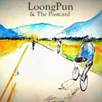 เพลง จักรยาน (1000 ลี้) LoongPun   เพลงไทย