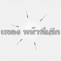 ฟังเพลงฮิต เพลงฮิต หน้าที่เด็ก(เด็กเอ๋ยเด็กดี) - สุนทราภรณ์ | เพลงไทย