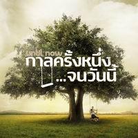 เพลง ยิ้มแค่รอยยิ้ม อู๋ ธรรพ์ณธร - เพลงประกอบภาพยนตร์ กาลครั้งหนึ่งจนวันนี้ ฟังเพลง MV เพลงยิ้มแค่รอยยิ้ม | เพลงไทย