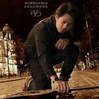 ฟังเพลง เรื่องเล่าเหงาๆ - แดน วรเวช (ฟังเพลงเรื่องเล่าเหงาๆ)   เพลงไทย