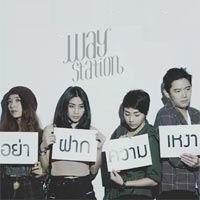 ฟังเพลง อย่าฝากความเหงา - Way Station (ฟังเพลงอย่าฝากความเหงา) | เพลงไทย
