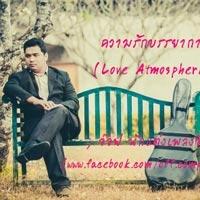 ฟังเพลง ความรักบรรยากาศ - อ๊อฟ นักแต่งเพลงอิสระ (ฟังเพลงความรักบรรยากาศ) | เพลงไทย