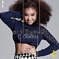 เพลง อาจเป็นคนนี้ ดี ดีลิเลียน - เพลงประกอบละครเล่ห์นางฟ้า ฟังเพลง MV เพลงอาจเป็นคนนี้ | เพลงไทย
