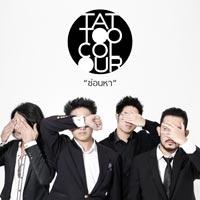 เพลง ซ่อนหา Tattoo Colour ฟังเพลง MV เพลงซ่อนหา   เพลงไทย