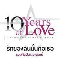 ฟังเพลง รักของฉันนั้นคือเธอ - รวมศิลปินเดอะสตาร์ (ฟังเพลงรักของฉันนั้นคือเธอ)   เพลงไทย