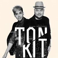 เพลง ข้อความจากคนแปลกหน้า ต้น ธนษิต - กิต กิตตินันท์ ฟังเพลง MV เพลงข้อความจากคนแปลกหน้า | เพลงไทย