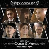 ฟังเพลง ที่สุดของความรัก - รวมศิลปิน (ฟังเพลงที่สุดของความรัก) | เพลงไทย