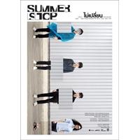เพลง ไม่เปลี่ยน Summer Stop ฟังเพลง MV เพลงไม่เปลี่ยน   เพลงไทย