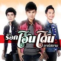 ฟังเพลง ขอเป็นแฟนได้บ่ - ร็อกโอ้นโต้น อาร์สยาม (ฟังเพลงขอเป็นแฟนได้บ่)   เพลงไทย