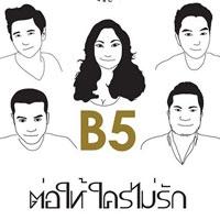 เพลง ต่อให้ใครไม่รัก B5 ฟังเพลง MV เพลงต่อให้ใครไม่รัก | เพลงไทย
