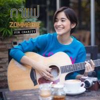เพลง กาแฟ ส้ม มารี ฟังเพลง MV เพลงกาแฟ | เพลงไทย