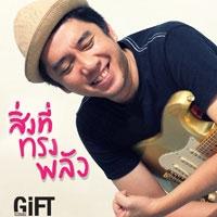 ฟังเพลง สิ่งที่ทรงพลัง - Gift My Project (ฟังเพลงสิ่งที่ทรงพลัง)   เพลงไทย