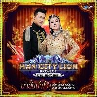 ฟังเพลง มาลัยน้ำใจ - แจ๊ค ธนพล-แคท รัตกาล (ฟังเพลงมาลัยน้ำใจ) | เพลงไทย