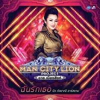 เพลง ฉันรักเธอ บิว กัลยาณี ฟังเพลง MV เพลงฉันรักเธอ | เพลงไทย