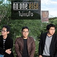เพลง ไม่แน่ใจ No One Else ฟังเพลง MV เพลงไม่แน่ใจ   เพลงไทย