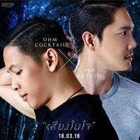 เพลง เสียงในใจ ปั๊บ Potato x โอม Cocktail ฟังเพลง MV เพลงเสียงในใจ   เพลงไทย