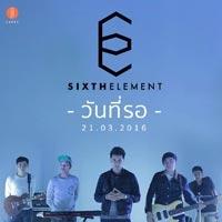 เนื้อเพลงเพลง วันที่รอ Sixth Element ฟังเพลง MV เพลงวันที่รอ