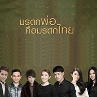 ฟังเพลง มรดกพ่อ มรดกไทย - รวมศิลปินลูกทุ่ง True Fantasia (ฟังเพลงมรดกพ่อ มรดกไทย)