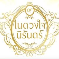 เนื้อเพลงเพลง รัก ลูกหว้า-พิจิกา จิตตะปุตตะ ฟังเพลง MV เพลงรัก