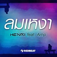 เนื้อเพลงเพลง ลมเหงา Henri feat. Amp ฟังเพลง MV เพลงลมเหงา