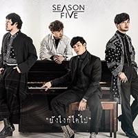 เนื้อเพลงเพลง ยังไงก็ได้ไป Season Five ฟังเพลง MV เพลงยังไงก็ได้ไป