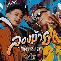 เนื้อเพลงฟังเพลงฮิต เพลงฮิต ลองม้าย - Mikesickflow feat. Twopee Southside