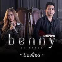 เพลง ฝันเฟื่อง พริกไทย ฟังเพลง MV เพลงฝันเฟื่อง