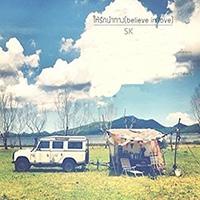เพลง ให้รักนำทาง SK ฟังเพลง MV เพลงให้รักนำทาง