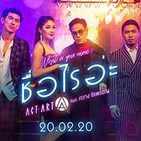 ฟังเพลง ชื่อไรอ่ะ - Actart feat. กวาง จิรพรรณ (ฟังเพลงชื่อไรอ่ะ)
