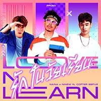ฟังเพลง รักในวัยเรียน - นายนะ feat. Ninew,Copter SBFiVE (ฟังเพลงรักในวัยเรียน) | เพลงไทย