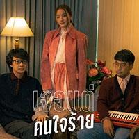 ฟังเพลง เจอเเต่คนใจร้าย - Lipta feat. อิ้งค์ วรันธร (ฟังเพลงเจอเเต่คนใจร้าย)   เพลงไทย