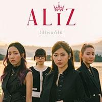 เพลง ไปไหนก็ไป Aliz ฟังเพลง MV เพลงไปไหนก็ไป | เพลงไทย