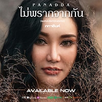 เพลง ไม่พรากจากกัน ปนัดดา เรืองวุฒิ - เพลงประกอบละครคทาสิงห์ ฟังเพลง MV เพลงไม่พรากจากกัน | เพลงไทย