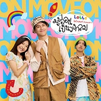 ฟังเพลง มูฟออนเป็นวงกลม - Lotte feat. Ponchet,Purewarin (ฟังเพลงมูฟออนเป็นวงกลม) | เพลงไทย